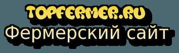 Логотип фермерского сайта topfermer.ru