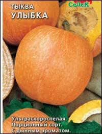 Сорт тыквы Улыбка